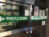 甲府共立診療所