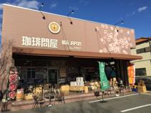 珈琲問屋 甲府店