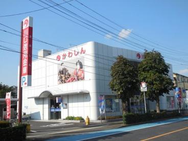 川口信用金庫 鴻巣支店の画像1