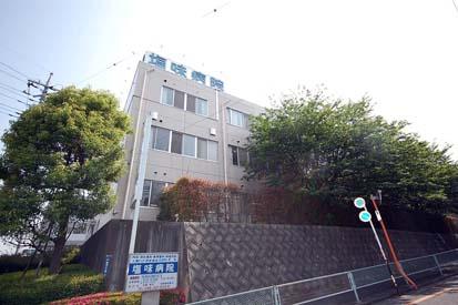 塩味病院の画像1
