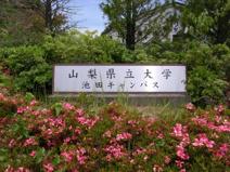 山梨県立大学 池田キャンパス