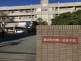 甲府第一高等学校