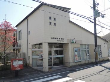山科四宮郵便局の画像1