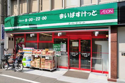 まいばすけっと新三河島駅北店の画像1