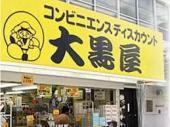 大黒屋 町屋店の画像1