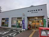 番田駅前郵便局