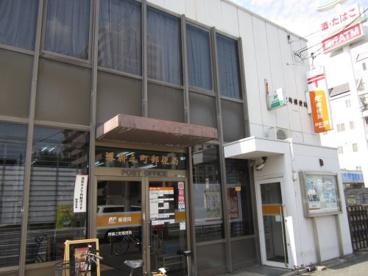 堺柳之町郵便局の画像1