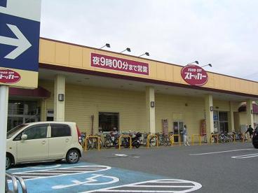FOOD OFFストッカー 鴻巣店の画像1
