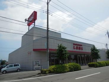 ファッッションセンターしまむら鴻巣店の画像1
