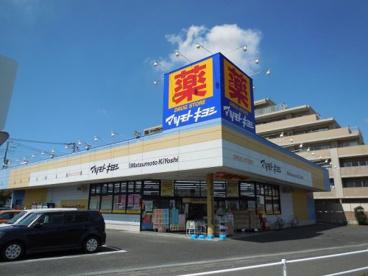 マツモトキヨシ 鴻巣店の画像1