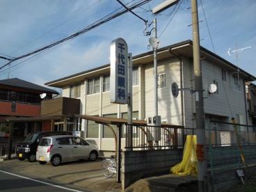 千代田眼科医院の画像1