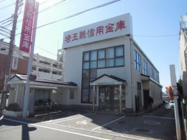 埼玉縣信用金庫 鴻巣西口店の画像1
