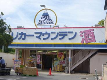 リカーマウンテン洛西店の画像1
