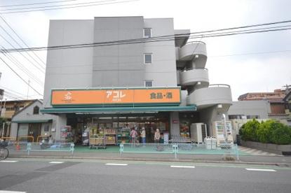 アコレ宮戸店の画像1