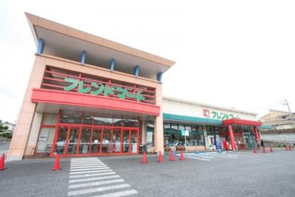 フレンドマート御蔵山店の画像1