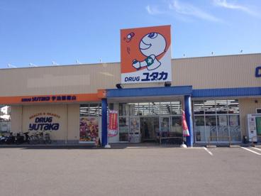 ドラッグユタカ宇治御蔵山店の画像1