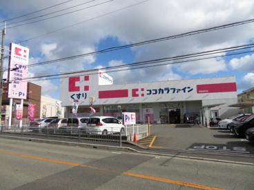 ココカラファイン 池田旭丘店の画像1
