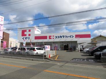 ココカラファイン 池田旭丘店の画像2