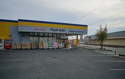 マツモトキヨシ日立川尻店の画像1
