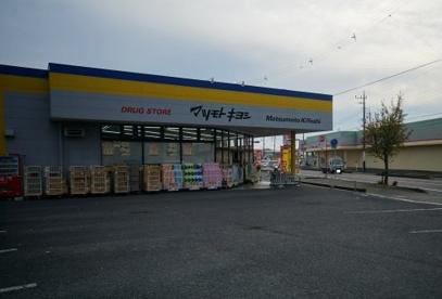 マツモトキヨシ日立川尻店の画像2