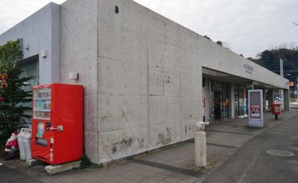 十王郵便局の画像1