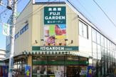 富士ガーデン生麦駅前店