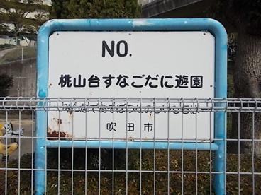 桃山台すなごだに遊園の画像3