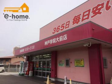 ディスカウントドラッグコスモス神戸学院大前店の画像1