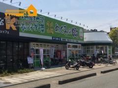 めぐみの郷 枝吉店の画像1