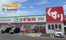 スギ薬局 神戸持子店