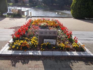 佐竹公園の画像1