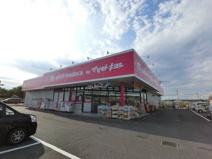 ドラッグストア マツモトキヨシ 大崎台店
