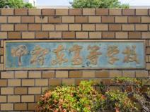 山梨県立甲府東高等学校