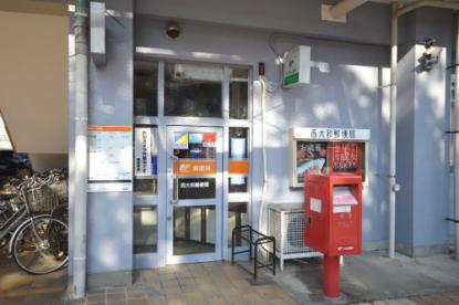 西大和郵便局の画像1