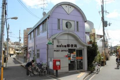 池田石橋郵便局の画像1