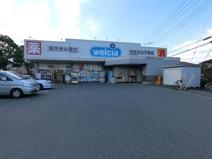 ウエルシア薬局佐倉染井野店