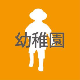 錦が丘幼稚園の画像1