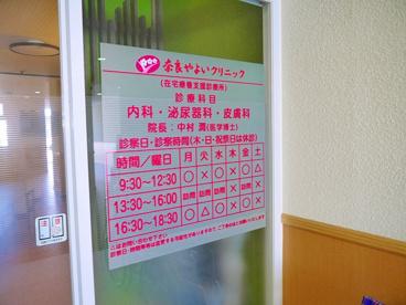 奈良やよいクリニックの画像5