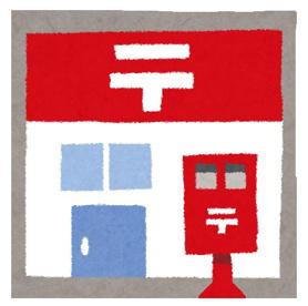 西新橋郵便局の画像1