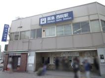 西院駅(阪急)