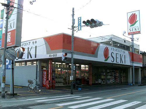 (株)セキ薬品 鳩ヶ谷店の画像