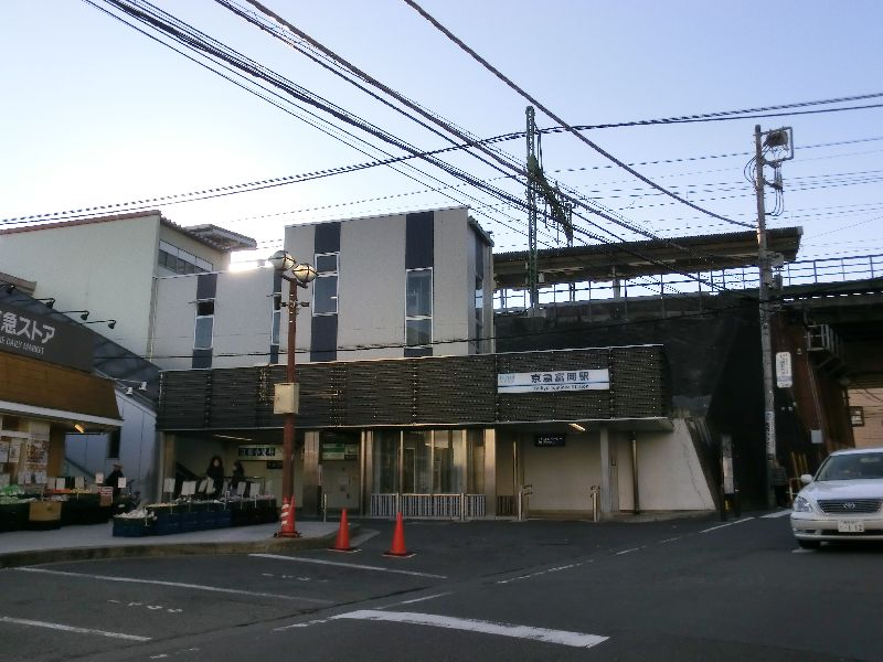 京急富岡駅の画像