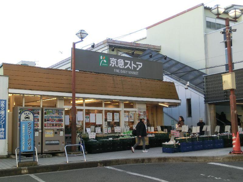 京急ストア富岡店の画像