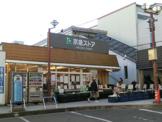 京急ストア富岡店