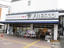 フレスコ・八条店