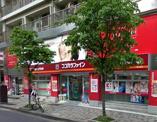 ココカラファイン 恵比寿店