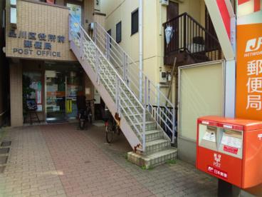 品川区役所前郵便局の画像1