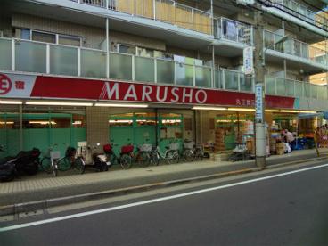 丸正食品大井町店の画像1