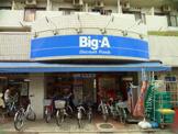 Big-A 品川豊町店