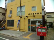 品川豊郵便局